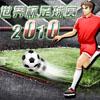 世界杯足球赛2010