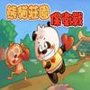 熊猫保卫战