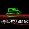 BattleWire16K(CN)
