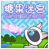 糖果迷宮 Candy Dungeon Mobile