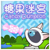 糖果迷宮 Candy Dungeon