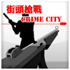街头枪战 Crime City Mobile