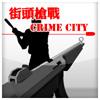 街头枪战 Crime City