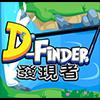 發現者 D-Finder