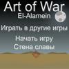 Битва за Эль-Аламейн (вторая мировая война)  [El-Alamein]