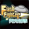閃光射擊 Flash Fighter Mobile