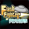 閃光射擊 Flash Fighter