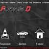 Формула Д – Гонка (Formula D Racing)