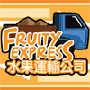 水果運輸公司 Fruity Express Mobile