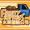 水果運輸公司 Fruity Express