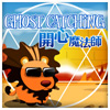 開心魔法獅 Ghost Catching Mobile