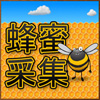 蜂蜜采集  (HoneyDrop)