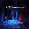 洞穴夺宝Raiders of the Lost Cave