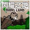 閃耀之地 Shineland