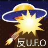 反U.F.O
